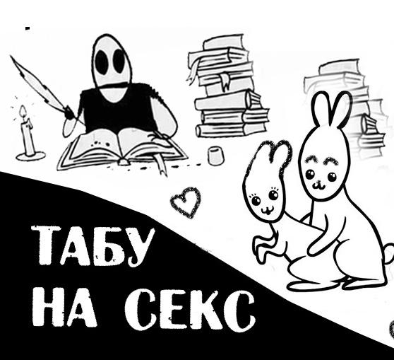 литература,секс,табу,Пушкин, Табу на секс. Что мы знаем о русской литературе?